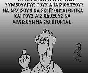 funny, Ελληνικά, and greek image