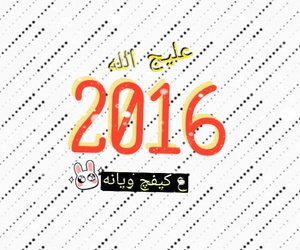 2016, happy new year, and انستقرام image