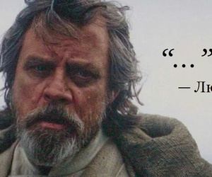 star wars, luke skywalker, and quote image
