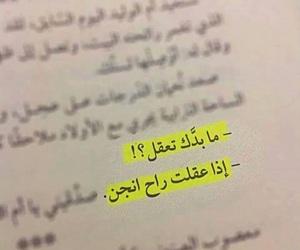 عربي, books, and جنون image