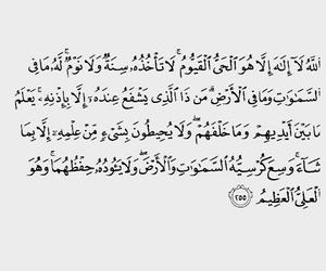 islam, muslim, and quran verse image