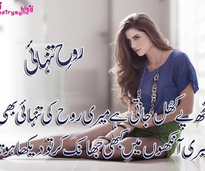 urdu shayari, urdu shayari images, and urdu sad poetry image