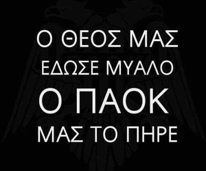 paok and only image