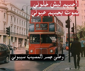وليد الشامي, احبهم ليش خلوني, and rand_m96 image