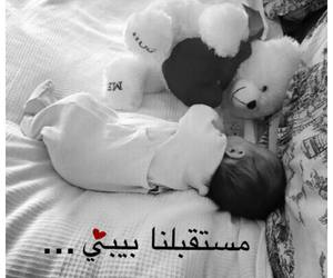 baby, حُبْ, and happiness image
