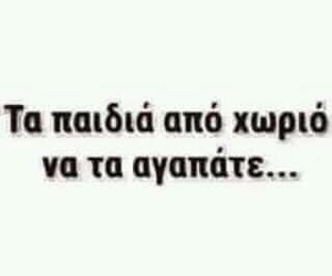 funny, greek love quotes, and love image