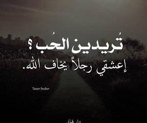 حُبْ, يخاف الله, and نزار -قباني image