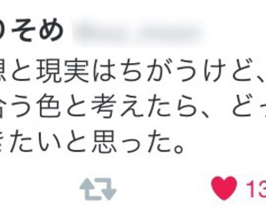 twitter, word, and 言葉 image