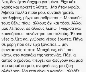 2016, greek, and love image