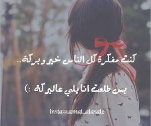 ﻋﺮﺑﻲ, تصميمي, and امل العسل image