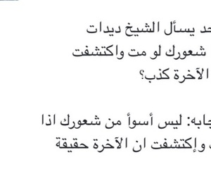 arabic, تأمل, and ذكاء image