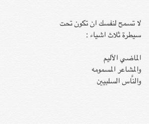 سماح, الألم, and مشاعر image