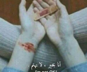 ٍانتحار, بخير+لا+تهتم, and خيانه+iam+okay+ image