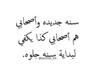 arabic, بنت بنات شباب رجال, and طفل طفله اطفال عرب image
