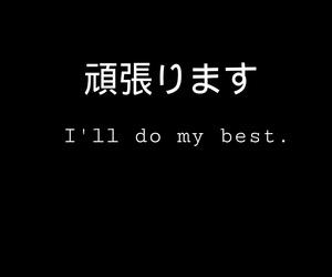 japan, kanji, and ganbarimasu image
