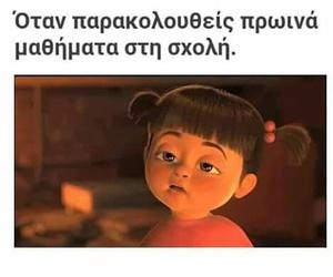 greek, study, and εξεταστική image