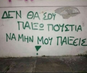 ellinika, greek quotes, and greek text image