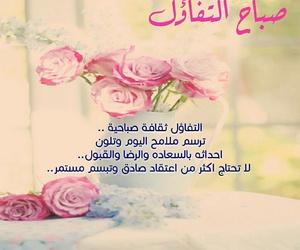 نسكافيه, صباح_الخير, and الناس_الرايئه image
