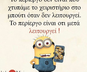 funny, minions, and lol image
