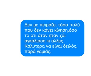 blue, greek, and message image