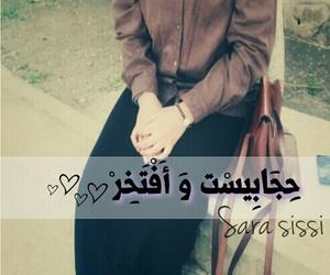 bag, boots, and black hijab image