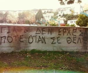 greek quotes, greek, and Lyrics image
