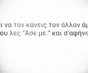 149 Images About Greek Love Quotes On We Heart It See More About