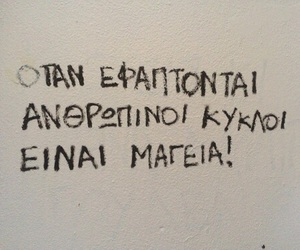 greek and greek quotes image