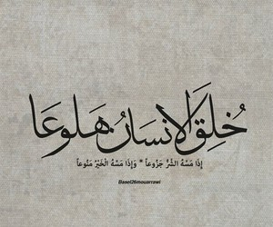arabic, qur'an, and اسﻻم image