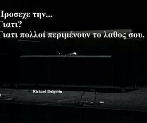 greek, quote, and στοιχακια image