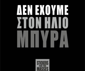 beer, greek, and greek quotes image