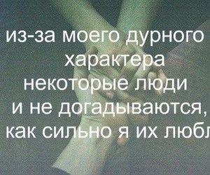 russian, цитаты, and russian quotes image