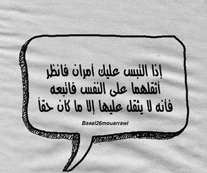 arabic, arabi, and basel26 image