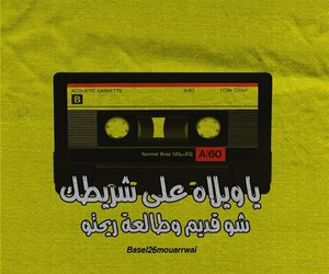 arabic, arabi, and تصاميمً image