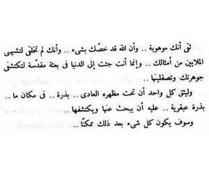 arabic, words, and ﺍﻗﺘﺒﺎﺳﺎﺕ image