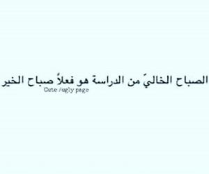 صباح الخير, دراسةً, and عطلة image
