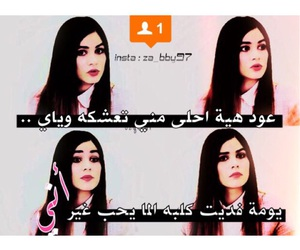 iraq, iraqi girl, and حب حبيبتي image