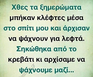 2016, funny, and greek image
