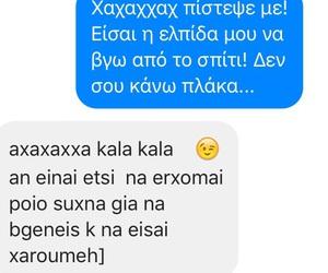 Ελληνικά and sms greek quotes love image