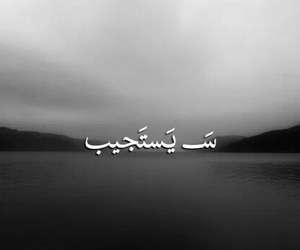 black and white, ﻋﺮﺑﻲ, and دُعَاءْ image