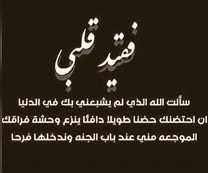 الله, يارب , and قبر image
