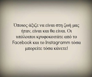 greek, greek quotes, and facebook image