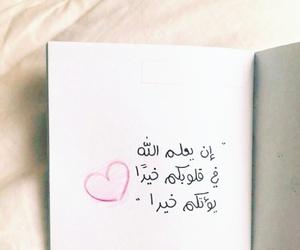 islamic arab arabic allah, اسلام الاسلام الله صدقه, and عربي اجر عرب كتابه image