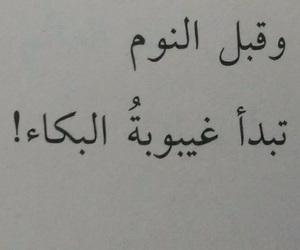 كلمات, ﻋﺮﺑﻲ, and بكاء image