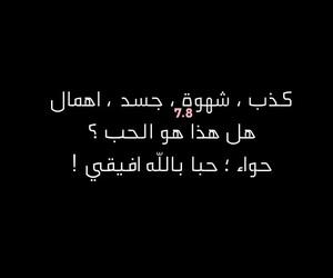 مقرف, حُبْ, and كلمات image