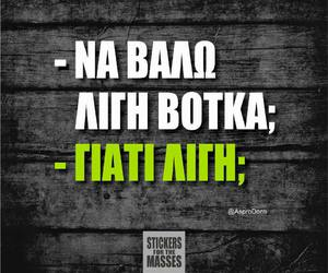 greek, quotes, and vodka image
