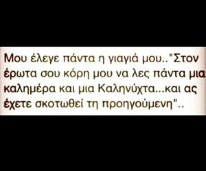 greek quotes, ..., and quote gia kalhnuxta image