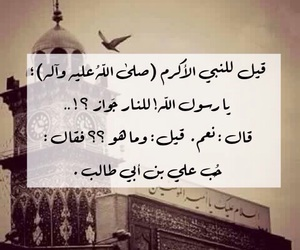 ﻋﺮﺑﻲ, ﺍﻗﻮﺍﻝ, and الامام علي image