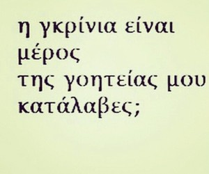 2016, quotes, and greekquotes image