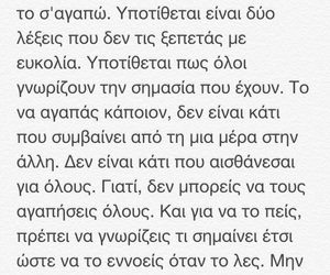 greek, true, and truth image